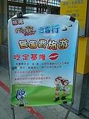 基隆Mi-Ty Tour台客行無團費旅遊:DSC02708-1這次我們參加的活動