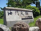 基隆Mi-Ty Tour台客行無團費旅遊:DSC02712二沙灣砲臺(海門天險)