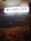 Carol凱樂義式廚房:DSC06651.JPG