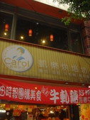 Carol凱樂義式廚房:DSC06574.JPG