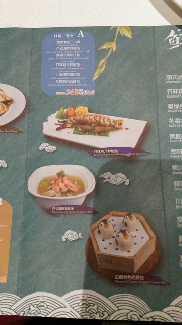 IMAG8950.jpg - 珠海長隆企鵝酒店(食街-晚餐)