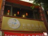 Carol凱樂義式廚房:DSC06575.JPG