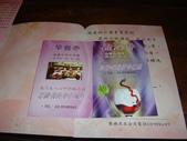 芯園民宿~餐飲篇:DSC00682.jpg