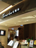 Turandot 杜蘭朵(京站)餐廳:DSC08067.JPG