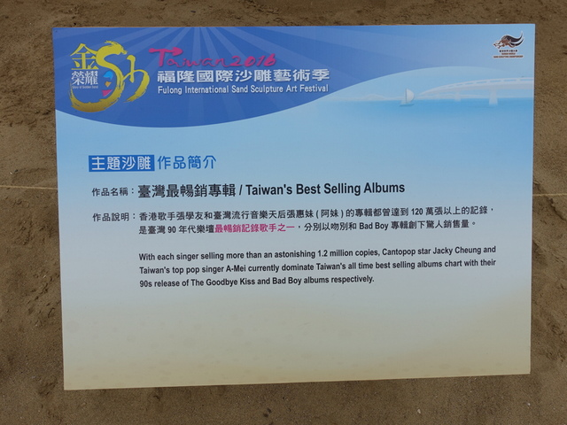 DSC05538.JPG - 2016福隆國際沙雕藝術季