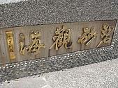 基隆Mi-Ty Tour台客行無團費旅遊:DSC02825碧砂漁港