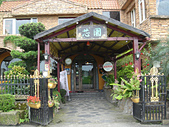 芯園民宿~我的夢中城堡:DSC00368.jpg