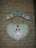 芯園民宿~住宿篇:DSC00502.jpg