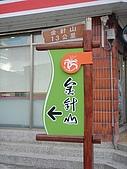 台東三日遊(一):