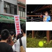 2014-04-19 螢火蟲初體驗-和美山:相簿封面