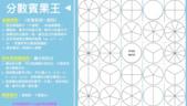 魔數星空桌謎藏:螢幕快照 2019-10-07 下午10.30.01.png