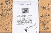 102學年度五忠石泉國小大小事:2 008.jpg