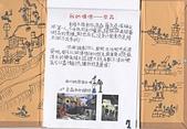 102學年度五忠石泉國小大小事:2 007.jpg