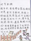 102學年度五忠石泉國小大小事:2 034.jpg
