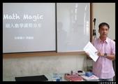 推理數學魔術教學:DSC07345.jpg