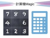 魔數星空桌謎藏:螢幕快照 2018-09-15 上午6.46.32.png