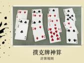 魔數星空桌謎藏:螢幕快照 2018-11-06 下午2.21.35.png