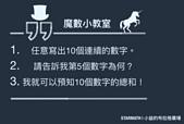 魔數星空桌謎藏:螢幕快照 2019-09-14 上午9.27.02.png