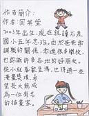 102學年度五忠石泉國小大小事:2 033.jpg