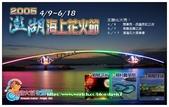 澎湖全記錄:1895134743.jpg