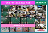 100學年度五忠石泉國小大小事 :1024903500.jpg