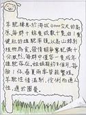 102學年度五忠石泉國小大小事:2 037.jpg