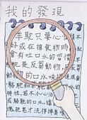 102學年度五忠石泉國小大小事:2 040.jpg