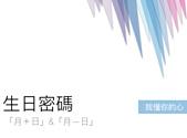 魔數星空桌謎藏:螢幕快照 2018-12-17 下午3.48.32.png