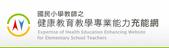 100學年度五忠石泉國小大小事 :1024903460.jpg