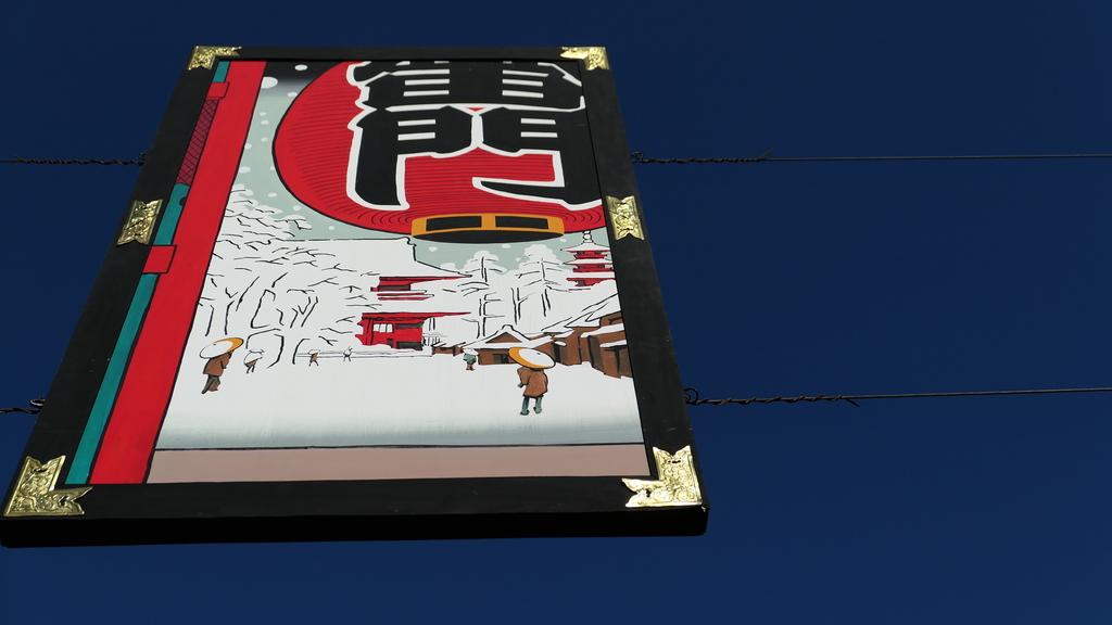 日本 箱根 日光 自由行:P1000744.JPG