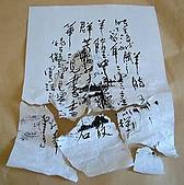 第三世多杰羌佛:被機器絞破的書法原件.jpg