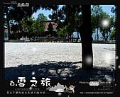 2005/3/6 雪之旅 Day 2 日月潭 集集火車站: