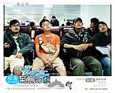 2010/10/16 松崗員工旅遊 秋之菊島 Day1: