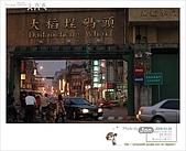 2008/3/29 台北大稻埕:013.jpg