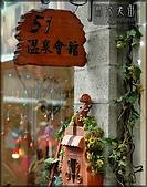 2008/2/16 吃遍烏來老街:014.JPG