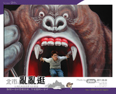 2011/04/24 北市亂亂逛 Nikon D70s: