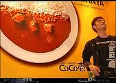 2008/3/8 CoCo壱番屋:042.JPG