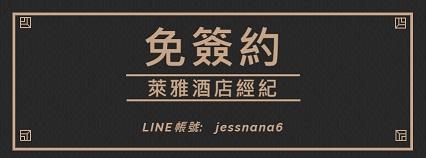 酒店:萊雅-免簽約酒店 - 小圖.jpg