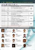 2014演講文宣:20140610 GAC&RMO_0003.jpg
