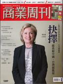 2014演講文宣:20140701 商業周刊專訪.jpg