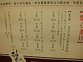 香港澳門自由行 day2 20100809:01 稻香早茶 19.