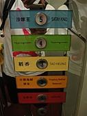香港澳門自由行 day2 20100809:01 稻香早茶 02.