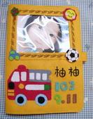 不織布各種保護套寶寶手冊:消防車寶寶手冊