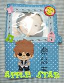 不織布各種保護套寶寶手冊:阿信寶寶手冊
