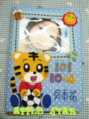 不織布各種保護套寶寶手冊:巧虎愛足球寶寶手冊