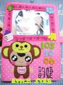 不織布各種保護套寶寶手冊:猴兒寶寶手冊
