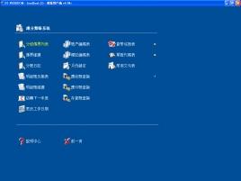 飛龍雲端系統:acc1a.jpg