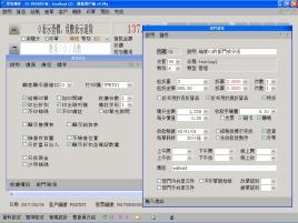 飛龍雲端系統:pss2b.jpg