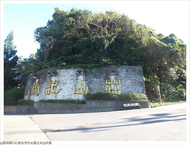 大尖山 (8).JPG - 大尖山步道