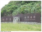 和平島海角樂園:和平島海角樂園 (4).JPG